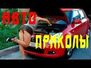 подборка ПРИКОЛОВ ПРО АВТО, ментов и девушек _ январь 2018