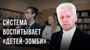 Система воспитывает детей зомби Владимир Базарный