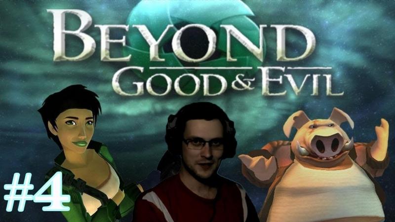 Kuplinov Play – Beyond Good and Evil – Великий гонщик! 4 » Freewka.com - Смотреть онлайн в хорощем качестве