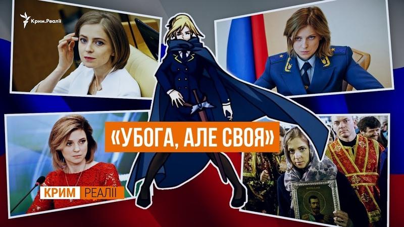 Плани Москви на Поклонську | Крим.Реалії