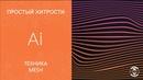 Техника Mesh в Adobe Illustrator CC 2018 Уроки Виталия Менчуковского