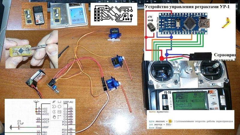Устройство замедления хода ретрактов на ATmega328 (Arduino) своими руками. УР-1.