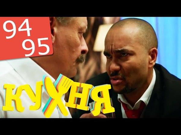 Кухня 94-95 серии (5 сезон 14-15 серии) русская комедия