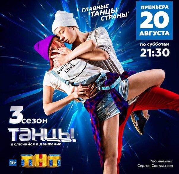 «Шоу Танцы На Тнт 3 Сезон Смотреть Онлайн 5 Выпуск» — 2014