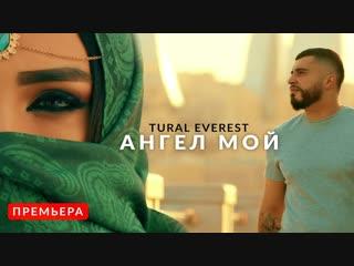 Премьера клипа! Tural Everest - Ангел мой ()