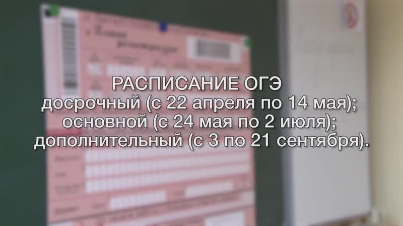 Утверждено расписание экзаменов