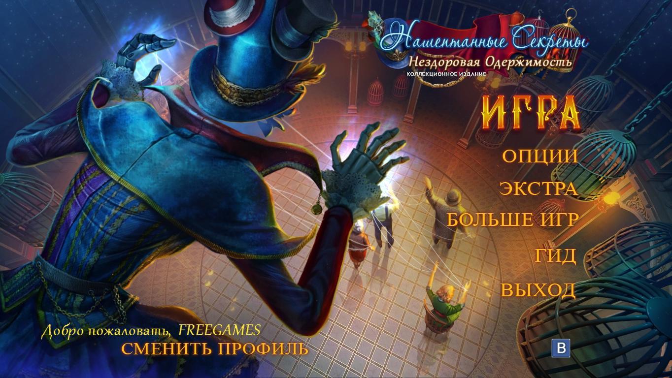 Нашептанные секреты 11: Нездоровая одержимость. Коллекционное издание | Whispered Secrets 11: Morbid Obsession CE (Rus)