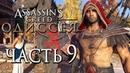 Прохождение Assassin's Creed Odyssey [Одиссея] — Часть 9: НОВЫЕ ДОСПЕХИ СПАРТАНСКИЙ МЯТЕЖНИК !