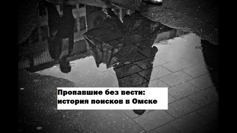Пропавшие без вести: история поисков в Омске