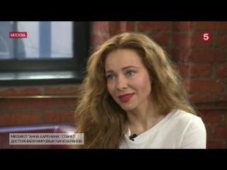 Пятый канал: «Мюзикл «Анна Каренина» станет достоянием мировых киноэкранов»