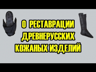 Реставрация древнерусских кожаных изделий