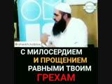 Мухаммад Хоблос- С МИЛОСЕРДИЕМ И ПРОЩЕНИЕМ РАВНЫМИ ТВОИМ ГРЕХАМ!!!