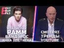 Звезды смотрят YouTube Влад Рамм, Анна Плетнева, Банд'Эрос