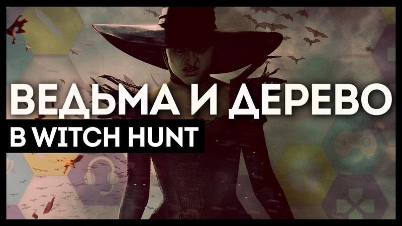 ОХОТА НА ДЕРЕВО И ВЕДЬМУ ● WITCH HUNT 3