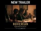 Новый трейлер для фильма Queen! Богемская рапсодия выйдет 2 ноября.