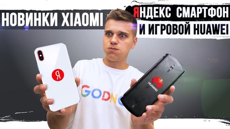 🔥 Горячие Новинки Xiaomi. Смартфон от Яндекс и Meizu 16 все-таки удивит