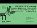 «Рентгеновская астрономия и проект российско-германской астрофизической обсерватории Спектр-РГ»