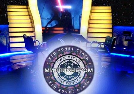 Новости Звездных Войн (Star Wars news): Кто хочет стать миллионером на EveryCon