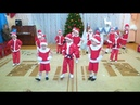 Новый год Танец морозят Утренник в детском саду