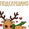 Подслушано Юбик (Гремячинский р-н)