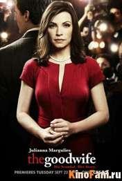 Смотреть Хорошая жена 1-6 сезоны / The Good Wife онлайн