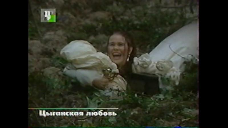 Amor Gitano 55 rus