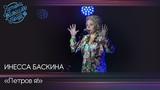 "Инесса Баскина ""Петров я!"""