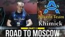 О жизни команд по StarCraft II в СНГ. Khimick - главный менеджер Advent Team.