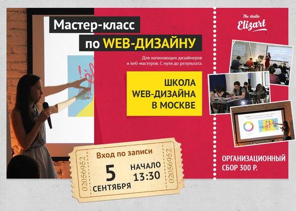 Мастер класс от веб дизайнера