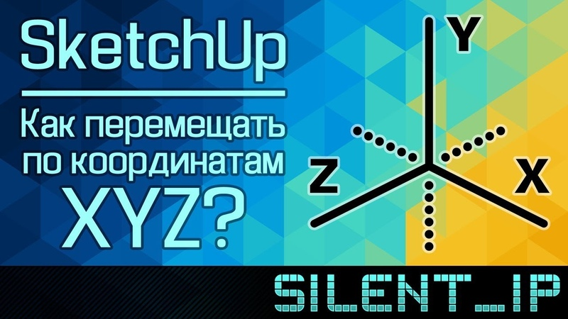 SketchUp Как перемещать по координатам XYZ