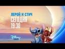 Анимационный фильм «Лерой и Стич» на Канале Disney!