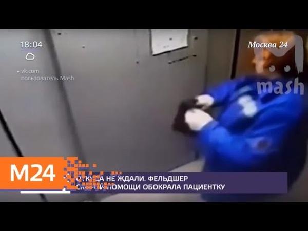 Фельдшер скорой помощи обворовала пациентку - Москва 24