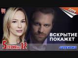 Вckpытиe пokaжeт / HD 1080p / 2019 (детектив, криминал). 5 серия из 32