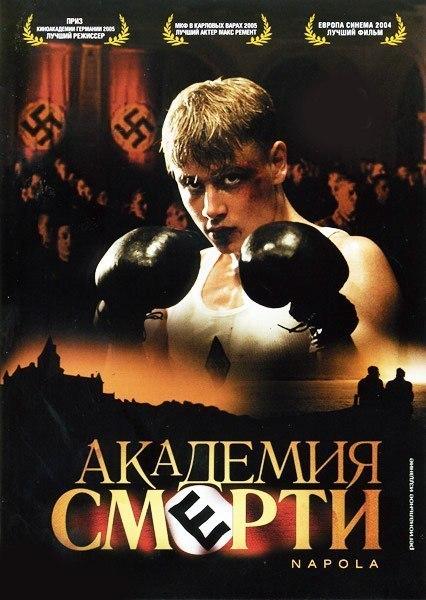 Академия смерти (2004)