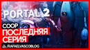Portal 2 | КООПЕРАТИВ | ПОСЛЕДНЯЯ МИССИЯ | ПРОХОЖДЕНИЕ