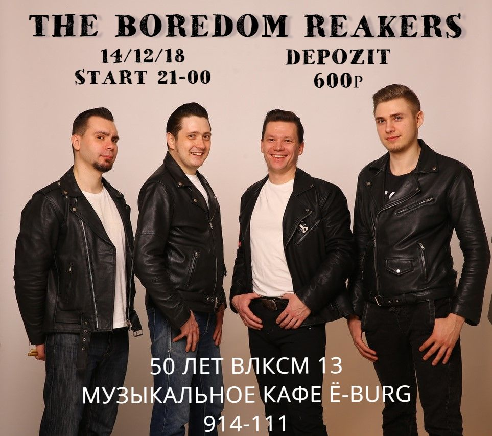 14.12 The Boredom Breakers в Ё-Бург пабе!