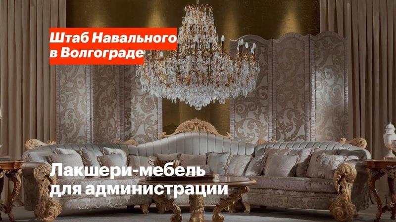 Лакшери-мебель для администрации