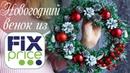 Новогодний ВЕНОК из товаров FIX PRICE | ПРАЗДНИЧНЫЙ ДЕКОР своими руками