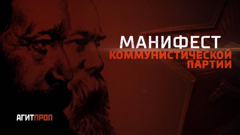 Манифест Коммунистической Партии (К.Маркс-Ф.Энгельс)