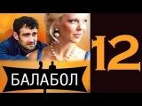 Балабол / Одинокий волк Саня 12 серия (2013) Ироничный детектив фильм сериал