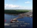 Строительство первого пограничного моста Хэйхэ Благовещенск
