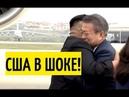 Геополитическое ПОРАЖЕНИЕ США КНДР и Корея готовы объединиться ПРОТИВ американцев Срочно