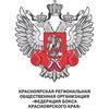 КРОО «Федерация бокса Красноярского края»