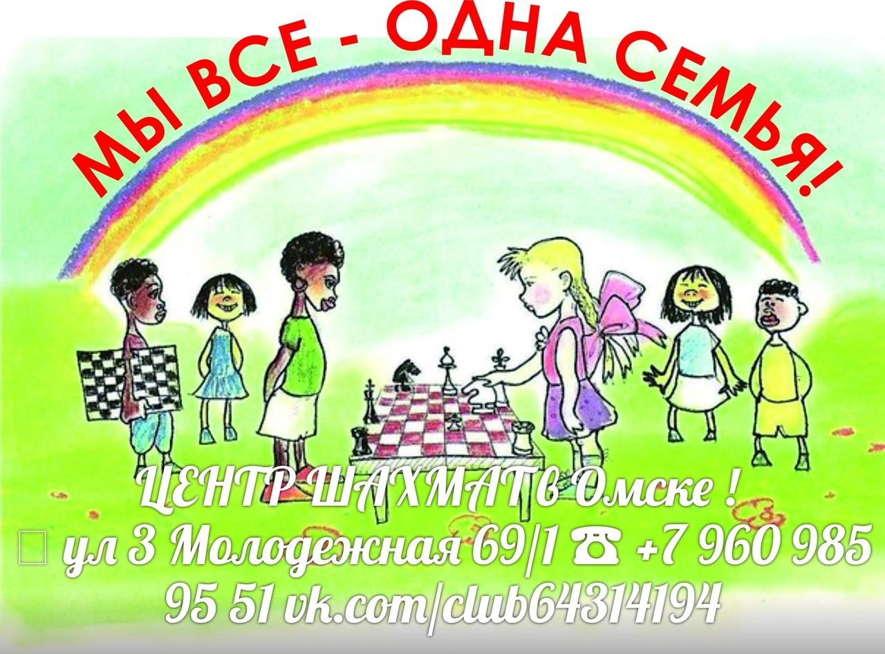 Афиша Омск Шахматный лагерь детский ЦЕНТР ШАХМАТ в Омске !