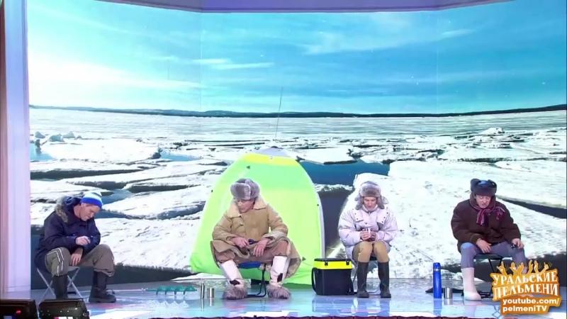 Рыбаки на льдине Грачи пролетели Уральские пельмени