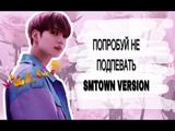 ПОПРОБУЙ НЕ ПОДПЕВАТЬ SMTOWN VERSION K-POP CHALLENGE J_C
