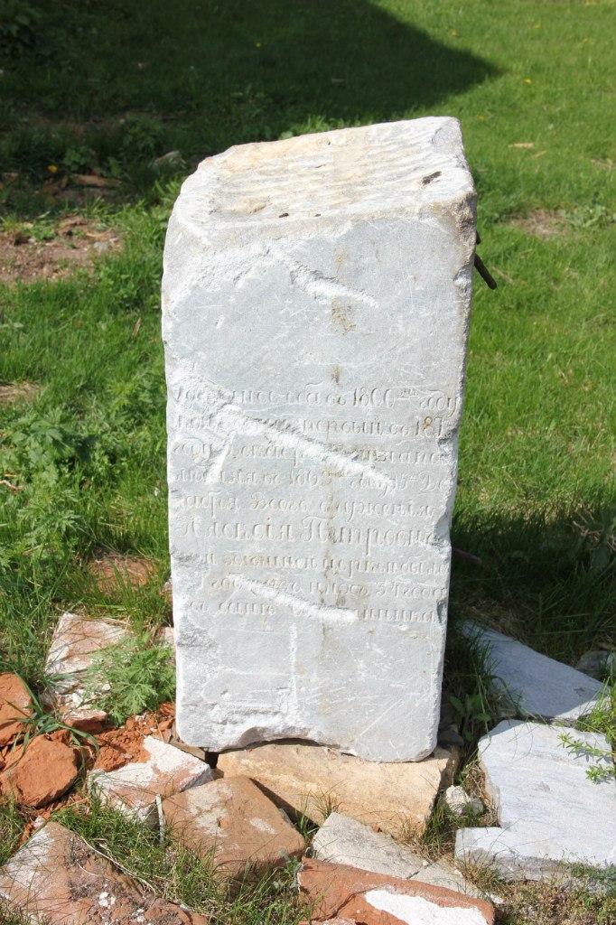 Надпись на камен ещё вполне читаема (04.07.2014)