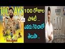 Ram Charan Rangasthalam Dominates Mahesh Babu Over Bharath Ane Nenu Movie 100 Days Get Ready