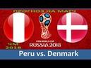Прогноз на матч ЧМ 2018 Перу Дания