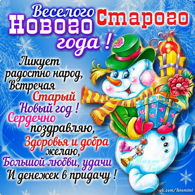 Моим друзьям, с наступающим старым новым годом картинки поздравления прикольные